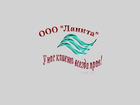 Фото в Услуги компаний и частных лиц Юридические услуги ООО Ланита срочно зарегистрирует ИП или в Москве 17000