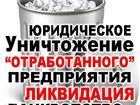 Изображение в   ООО ЛАНИТА проведёт ликвидацию ООО в установленные в Москве 35000