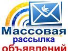 Изображение в Услуги компаний и частных лиц Рекламные и PR-услуги Размещу в короткий срок вашу информацию:объявление в Москве 500
