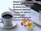 Скачать бесплатно foto Дополнительный заработок В интернет-магазин требуются сотрудники, удалённо 36634461 в Москве