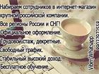 Смотреть фото Разное Требуются управляющие онлайн-магазином на удалённую работу 36687935 в Москве