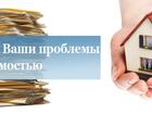 Изображение в Услуги компаний и частных лиц Разные услуги Сопровождение аренды вашей недвижимости под в Москве 1000
