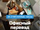 Просмотреть изображение Разное Перевозка грузов по области недорого 36749453 в Москве