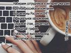 Скачать бесплатно foto Дополнительный заработок Приглашаем менеджеров по развитию в онлайн-магазин 36813320 в Москве