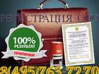 Изображение в Услуги компаний и частных лиц Разные услуги Зарегистрируем Вашу фирму (ООО) в кратчайшие в Москве 7500