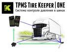 Уникальное foto Грузовые автомобили Система контроля давления в шинах TPMSTireKeeper 37017094 в Москве