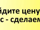 Фото в Услуги компаний и частных лиц Разные услуги От того на сколько качественно будет выполнена в Москве 0