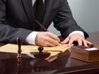 Изображение в Услуги компаний и частных лиц Разные услуги Судебные адвокаты. Большой опыт работы.  в Москве 100