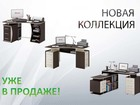 Смотреть фотографию Разное Лучшие цены на мебель от mks-shop ru 37218102 в Москве