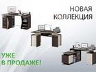 Смотреть foto Разное Лучшие цены на мебель от mks-shop ru 37218104 в Москве