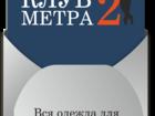 Увидеть фотографию Мужская одежда Джинсы для высоких мужчин 37256514 в Москве