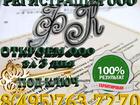 Смотреть фото Юридические услуги Регистрация, ликвидация, сопровождение Вашего бизнеса(ООО, ИП)! 37580238 в Москве