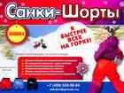 Фотография в Одежда и обувь, аксессуары Спортивная одежда В этом сезоне - ограниченная партия! Успейте в Москве 700