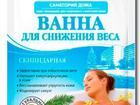 Скачать изображение Косметика Ванна для снижения веса скипидарная, Быстрая доставка, Акции, Подарки, Скидки, 37597815 в Москве