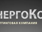 Смотреть изображение Разные услуги Проводим энергоаудит объектов 37599055 в Москве