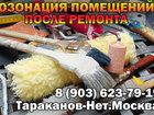 Фото в Услуги компаний и частных лиц Разные услуги Проводим озонацию помещений после ремонта. в Москве 2500