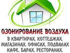 Смотреть foto Разные услуги Озонация помещений, Озонирование, Удаление неприятных запахов в квартирах, магазинах, 37693907 в Москве