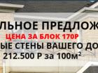 Новое фотографию Разные услуги Хотите дом из теплоблоков? Звоните! 37725931 в Москве
