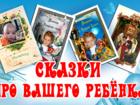 Свежее фото Разное Книга сказок про вашего ребёнка! 37748154 в Москве