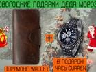 Скачать бесплатно foto Разные услуги Портмоне Wallet + Часы Curren Luxary !Новогодний подарок БЕСПЛАТНО! 37755356 в Москве