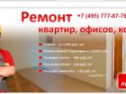 Смотреть фото Разные услуги Делаем качественный ремонт! 37761148 в Москве