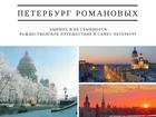 Уникальное фотографию Разное Поездка Петербург Романовых - бывшее и не сбывшееся 37764863 в Москве