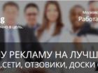 Фотография в Услуги компаний и частных лиц Рекламные и PR-услуги Занимаемся размещение рекламы на всех площадках в Москве 100