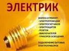 Фото в Услуги компаний и частных лиц Разные услуги Электромонтажные работы от розетки до умного в Москве 1
