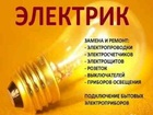 Изображение в Прочее,  разное Разное Электромонтажные работы от розетки до умного в Москве 1