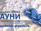 Увидеть изображение Детская одежда Эстонская пряжа кауни с доставкой по РФ 38255739 в Москве