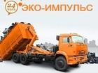 Фотография в Строительство и ремонт Строительство домов Компания Эко-Импульс, осуществляет вывоз в Москве 10000