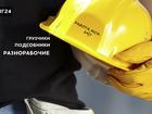 Новое фото Строительство домов Разнорабочие на любой случай жизни, приступим к работе уже через 2 часа! 38404382 в Москве