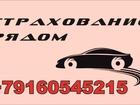 Просмотреть фото Разное Все виды страхования 38429035 в Москве