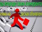 Изображение в Услуги компаний и частных лиц Разные услуги Предоставляю услуги по рассылке Вашего объявления в Москве 1000