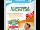 Новое изображение Массаж Соль для ванн для снижения веса, Быстрая доставка, Скидки, 38481458 в Москве
