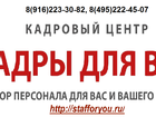 Изображение в Услуги компаний и частных лиц Разные услуги Кадровое агентство «Кадры для Вас» предлагает в Москве 70000