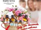 Уникальное фото Разное Косметика из Израиля для мамы и дитя 38665429 в Москве