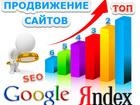 Скачать фотографию Разное Мощное продвижение вашего сайта в поисковых системах 38830237 в Москве