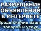 Фото в Услуги компаний и частных лиц Рекламные и PR-услуги Разошлем Вашу информацию на 3500 лучших досок в Москве 600