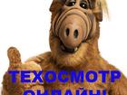Скачать изображение  Техосмотр (диагностическая карта) онлайн 38930906 в Нижнем Новгороде