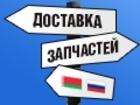 Скачать бесплатно фото Разные услуги Доставка и растаможка автозапчастей 38937739 в Москве