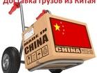 Фотография в Услуги компаний и частных лиц Разные услуги Доставка груза из Китая и отправка во все в Москве 120