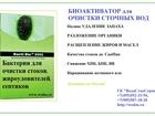 Скачать изображение Разное Препараты для жироуловителей, биоактиваторы, бактерии 39008784 в Москве