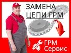 Скачать foto Разное Замена ГРМ 39164947 в Москве