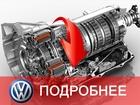 Скачать бесплатно фото Разные услуги Ремонт ДСГ Volkswagen 39167385 в Москве