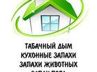 Смотреть фотографию Разное Дезодорация помещений, Удаление (устранение) неприятного запаха в квартирах, магазинах, 39171577 в Москве