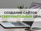 Новое фото Разные услуги Создание красивых сайтов по выгодным ценам! 39211028 в Москве