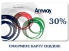 Просмотреть фото Разное Как покупать замечательную продукцию Amway? 39216443 в Москве
