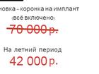 Уникальное foto Медицинские услуги Имплантаты (Щвейцария) 39227031 в Москве