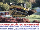 Увидеть фотографию Разное 495-7416877 Планировка выравнивание участка вспашка плугом фрезеровка фрезой вспахать под газон 39242200 в Москве